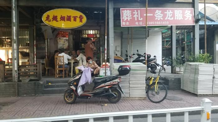 Inspired by a Street Scene,Nanjing